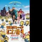 Despicable Me 2 high definition wallpapers
