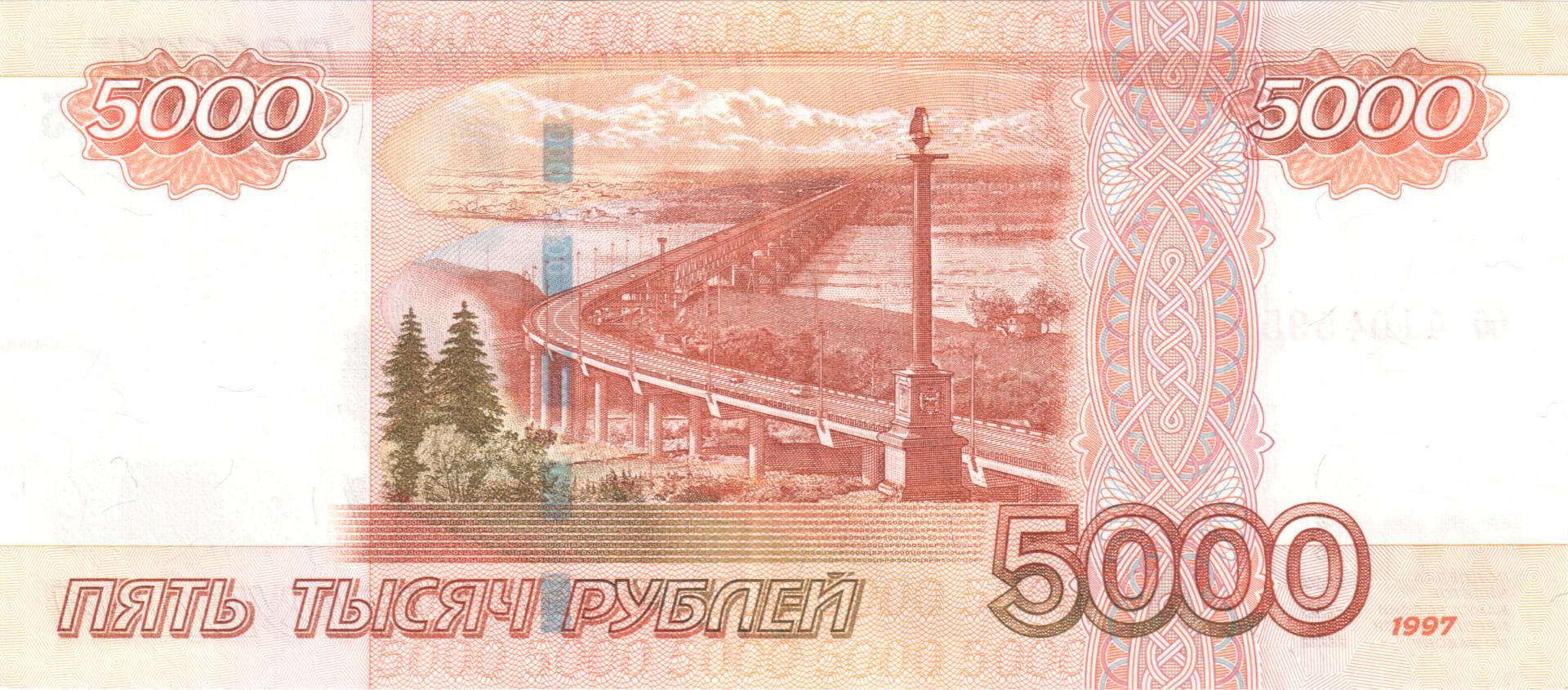 Ruble wallpapers HD quality