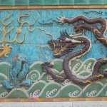 Nine-dragon Wall wallpapers hd