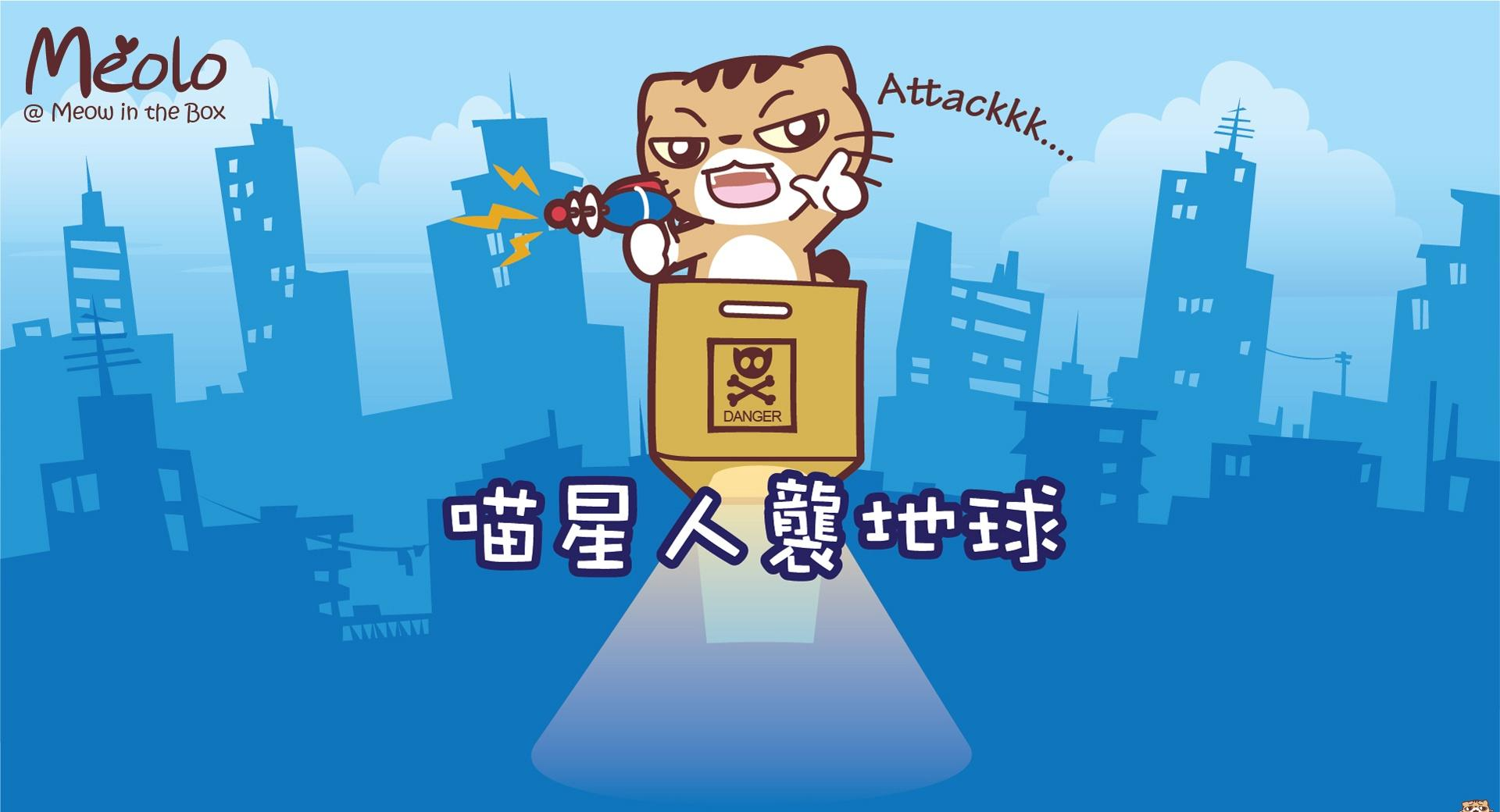 Meolo Earth Invasion - Meow in the Box wallpapers HD quality