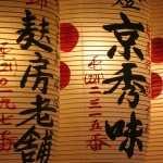 Lantern pic